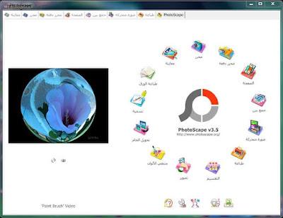 برنامج PhotoScape المجاني لتحرير الصور