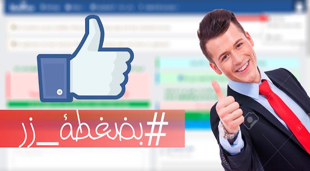 كيف تقوم بالنشر في الفيسبوك في جميع الجروبات و الصفحات بضغطة زر واحدة!