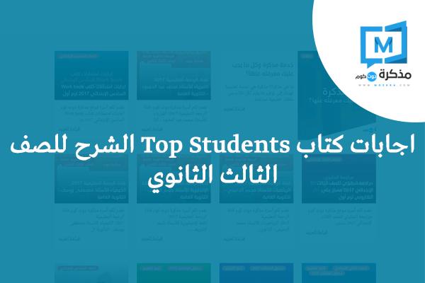 اجابات كتاب Top Students الشرح للصف الثالث الثانوي