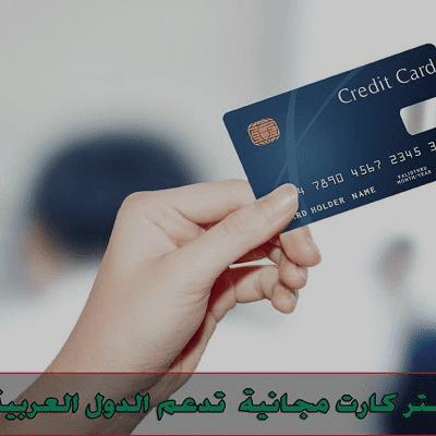 بنك مخفي في الأنترنت للحصول على بطاقة ماستر كارت مجانية صالحة لتفعيل البيبال
