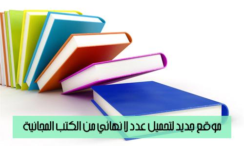 موقع جديد لتحميل عدد لا نهائي من الكتب المجانية   260 مليون كتاب 2016