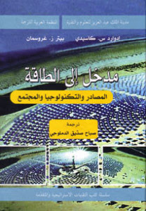 كتاب مدخل إلى الطاقة – إدوارد س. كاسيدى – بيتر ز. غروسمان