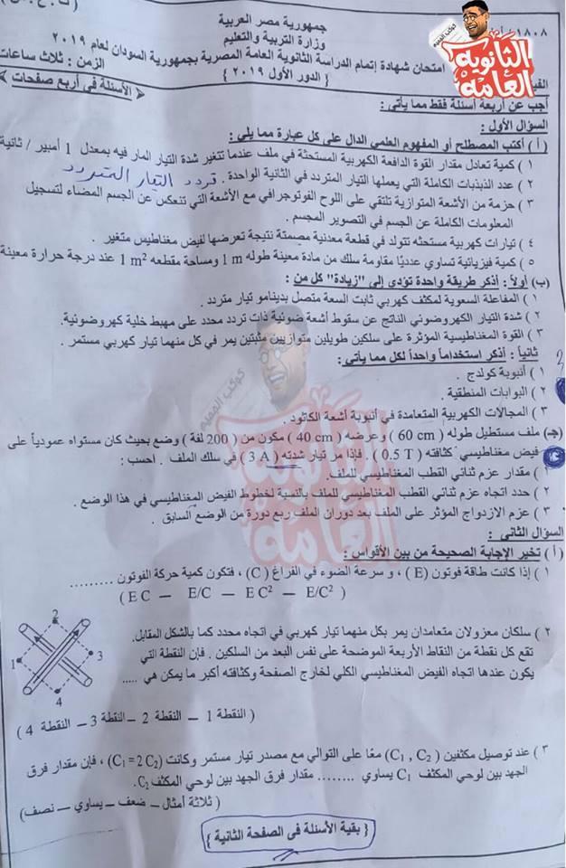 تجميع كل امتحانات السودان للصف الثالث الثانوي 2019 %25D9%2581%25D9%258A%25D8%25B2%25D9%258A%25D8%25A7%25D8%25A11