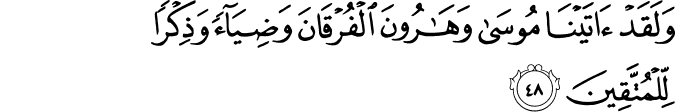 Surat Al Anbiya Ayat 48