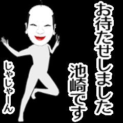 Suspicious Ikezaki name sticker