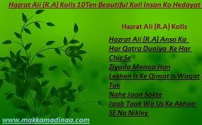 Hazrat Ali (R.A) Kolls 10Ten Beautiful Koll Insan Ko Hedayat