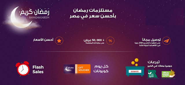 عروض جوميا رمضان من 7 مايو حتى 20 مايو 2018