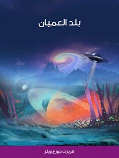 كتاب بلد العميان