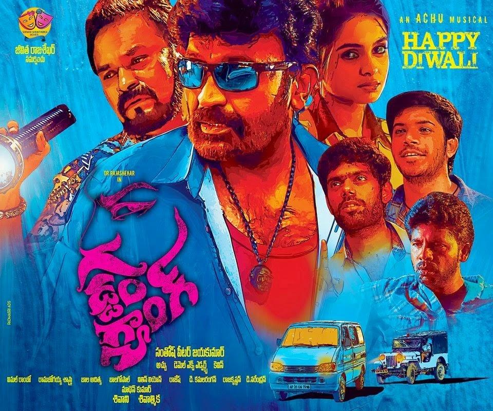 Rajasekhar's Gaddam Gang Latest Audio Posters