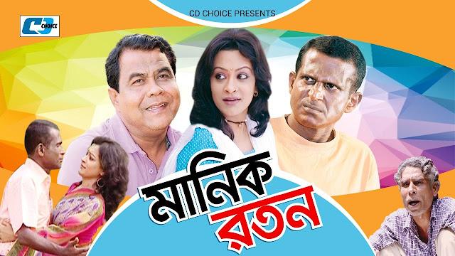 Manik Roton Bangla Natok Ft. Hasan Masud and Moushumi Biswash
