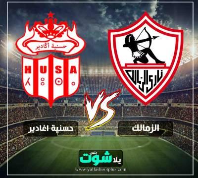 مشاهدة مباراة الزمالك وحسنية اكادير بث مباشر اليوم 7 4 2019 في