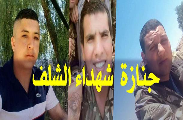 تشييع جثامين محمد ، علي ،حسين شهداء الشلف