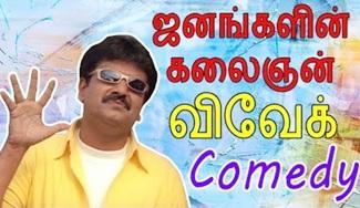 Vivek Comedy Scenes | Kadhal Sadugudu | Perazhagan | Vikram | Surya | Tamil Comedy Scenes