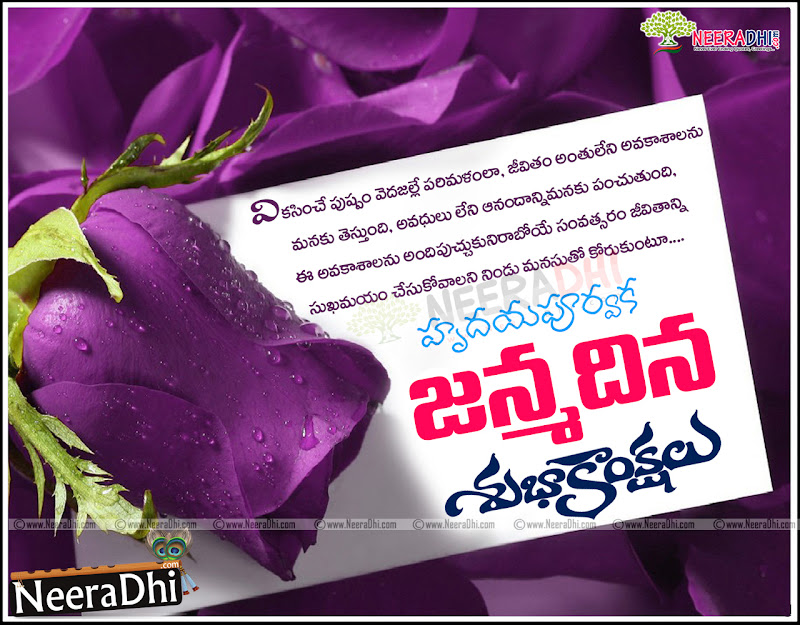 Beautiful Telugu Birthday Greetings Quotes For Brother Sister