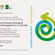 Διεθνές συνέδριο της Περιφέρειας Αττικής και του ΕΔΣΝΑ για τη «Βιώσιμη, οικολογική, οικονομική διαχείριση των απορριμμάτων στην Αττική»