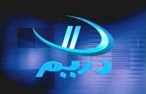 تردد قناة دريم 2 - Dream 2 tv channel frequency