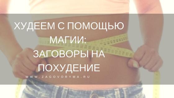 магия на похудение