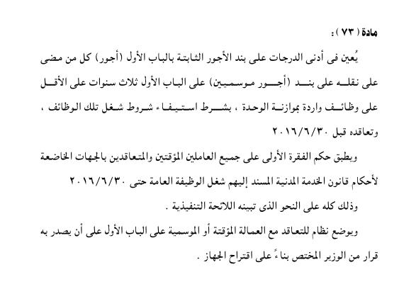 بالقانون الجديد تثبيت المتعاقدين رسميا حتى 30 / 6 / 2016 واتخاذ الاجراءات اللازمة لذلك