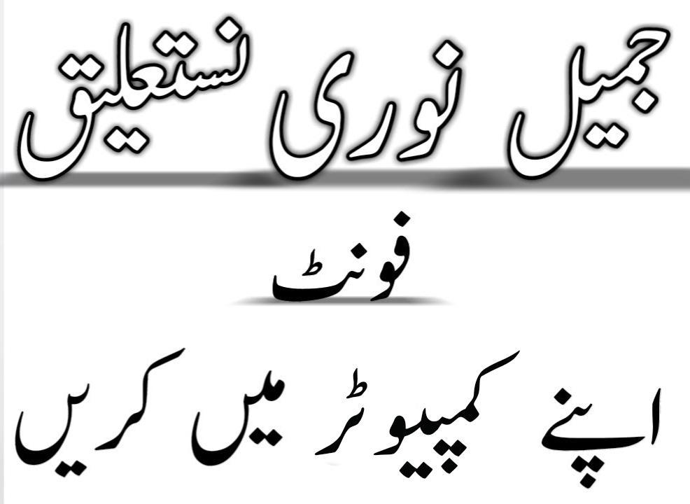Jameel Noori Nastaleeq Urdu Font Free Download - ibrahim shah