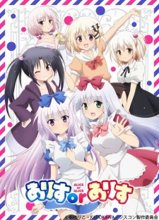 Alice or Alice Sub Indo