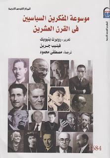 موسوعة المفكرين السياسيين في القرن العشرين ـ روبرت بنيويك، فيليب جرين