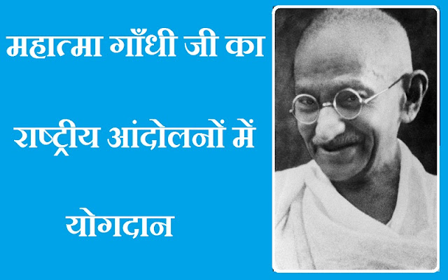महात्मा गाँधी जी का राष्ट्रीय आंदोलनों में योगदान