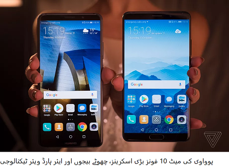 Huawei's Mate 10 phones have big screens, small bezels, and AI hardware technology  |technologypk latest tech news