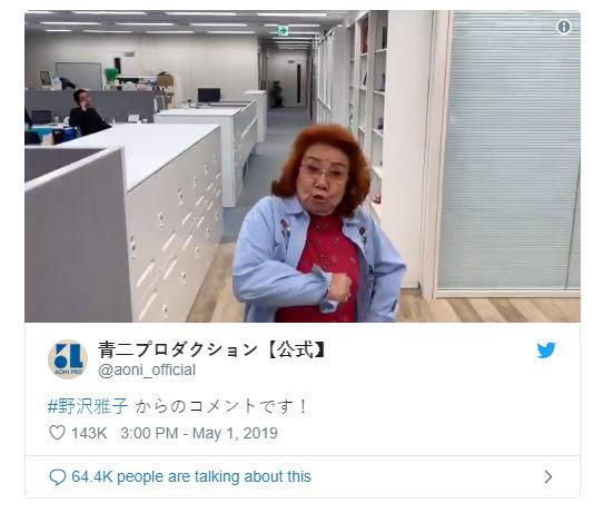 Goku Voice Actress Masako Nozawa di Akun Media @aoni_official