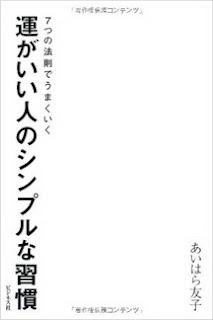 [Manga] 運がいい人のシンプルな習慣 7つの法則でうまくい [Un Ga I Jin No Simplena Shukan 7 Tsu No Hosoku De Umaku Iku], manga, download, free