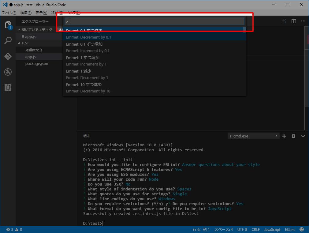 galifeVisual Studio Code に ESLint 機能 を 追加 する