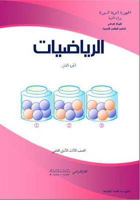 كتاب الرياضيات للصف الثالث ثانوي علمي pdf الجزء الثاني-الفيزياء.كوم