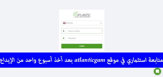 متابعة استثماري في موقع atlanticgam بعد أخذ أسبوع واحد من الإيداع