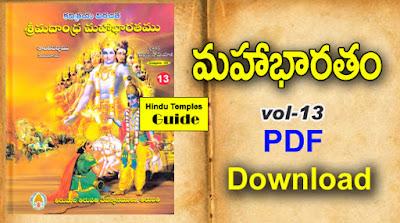 Bhagavad Gita PDF Free Download | Bhagavad Gita Telugu PDF