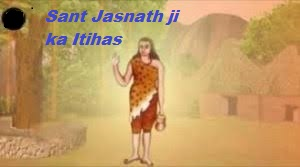jasnath ji rules in hindi