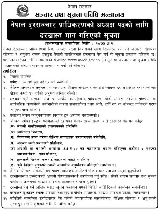 Vacancy Announcement for Chairperson of Nepal Telecommunications Authority