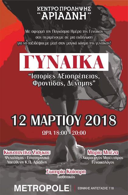 Ηγουμενίτσα: Εκδήλωση για την ημέρα της γυναίκας