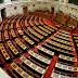 Μετά τη συγκρότηση ΕΣΡ, η τροπολογία για το λουκέτο στα κανάλια