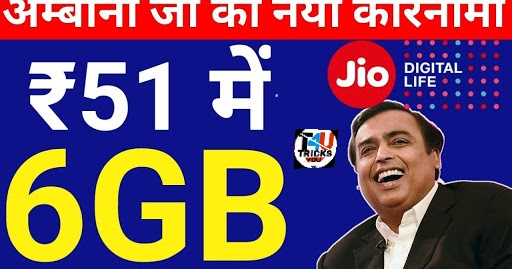 Tricks for JIO Get 6GB data only for RS 51. So hurry up friends...enjoy 6Gb Data.