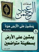 Karakteristik Pertama Ibadur Rahman dalam Al Qur'an