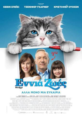 Nine Lives (2016) ταινιες online seires oipeirates greek subs