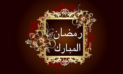 Ramadan DP display Pictures for Whatsapp 2016
