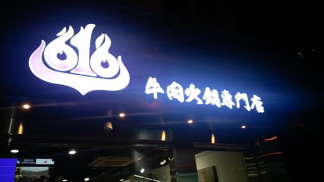 牛肉刁鑽部份大晒冷:616牛肉火鍋專門店