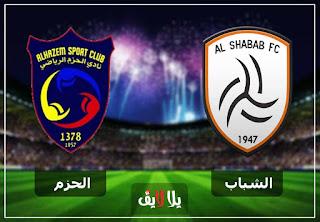 مشاهدة مباراة الشباب والحزم بث مباشر اليوم 28-12-2018 في الدوري السعودي