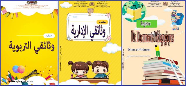 واجهات ملفات الوثائق التربوية للأستاذ : فرنسية - عربية