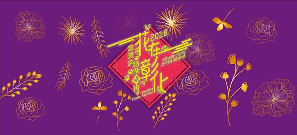2018花在彰化–富貴來福鬧春宵
