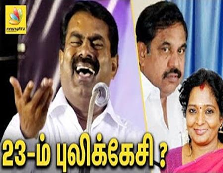 Seeman Funny Speech about EPS – BJP | Tamilisai Soundararajan