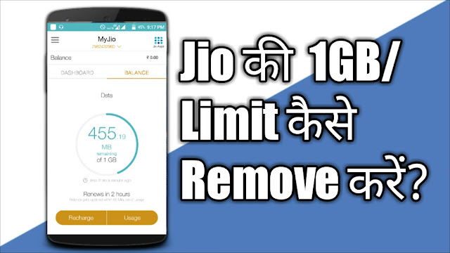 Jio 4G Daily Data Limit Bypass Trick in Hindi