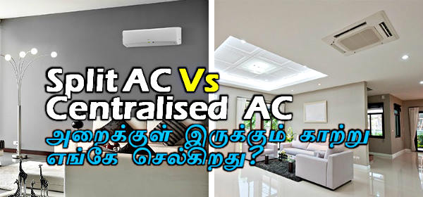 Ac Fresh air circulation details in tamil. Split ac vs centralised AC air circulation. சுத்தமான காற்று கிடைக்குமா?