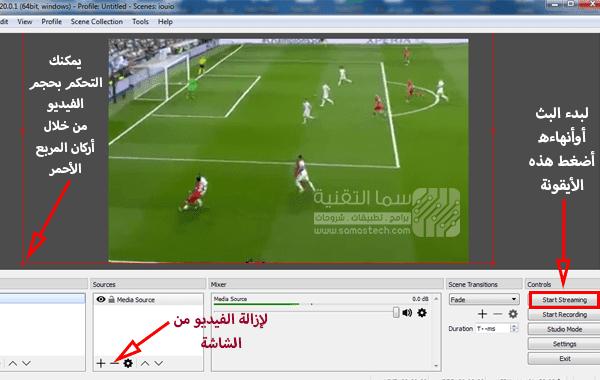 التحكم في تشغيل الفيديو وبدء وانهاء البث