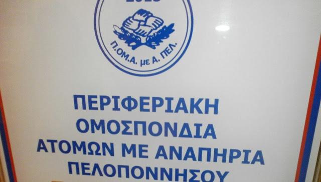 Περιφερειακής Ομοσπονδίας ΑμεΑ Πελοποννήσου